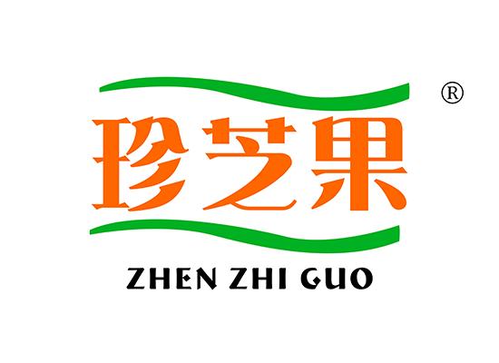 珍芝果 ZHENZHIGUO