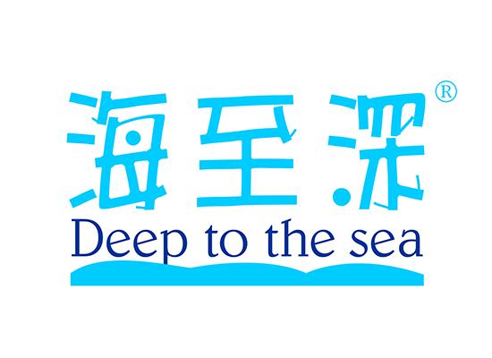 海至深 DEEP TO THE SEA