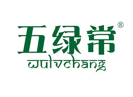 五绿常 WULVCHANG