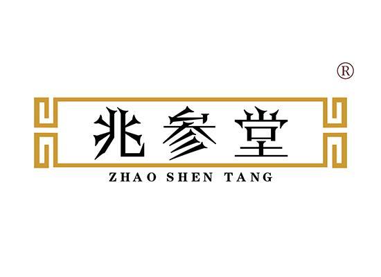 兆参堂 ZHAOSHENTANG
