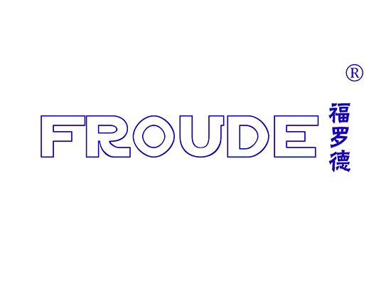 福羅德 FROUDE