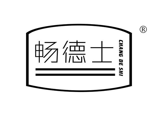 暢德士 CHANGDESHI
