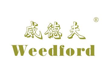 威德夫 WEEDFORD