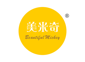 美米奇 BEAUTIFUL MICKEY