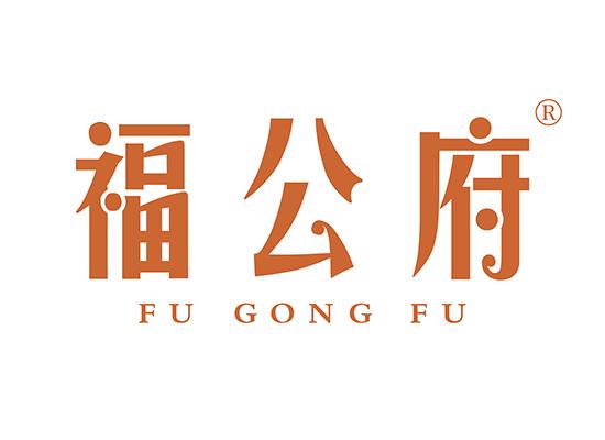 福公府 FUGONGFU
