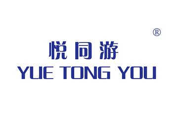 悦同游 YUETONGYOU