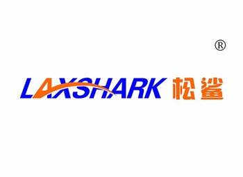 11-A451 松鲨LAX SHARK