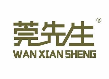 9-A756 莞先生WANXIANSHENG