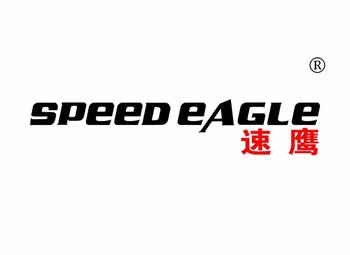 速鹰SPEED EAGLE