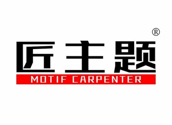 35-A127 匠主题 MOTIF CARPENTER