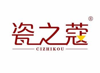 瓷之蔻 CIZHIKOU
