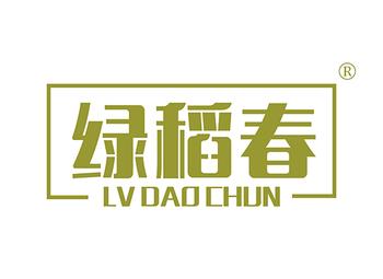 绿稻春 LVDAOCHUN