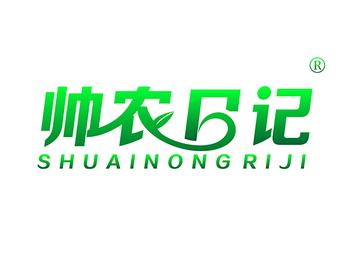 35-A130 帅农日记 SHUAINONGRIJI