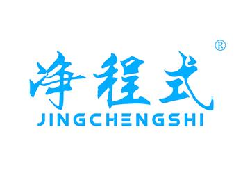 净程式 JINGCHENGSHI