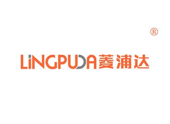 菱浦达 LINGPUDA