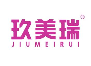 玖美瑞 JIUMEIRUI