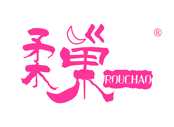 5-A389 柔巢,ROUCHAO