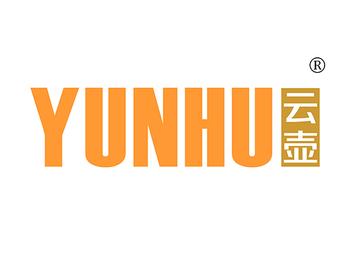 云壶 YUNHU