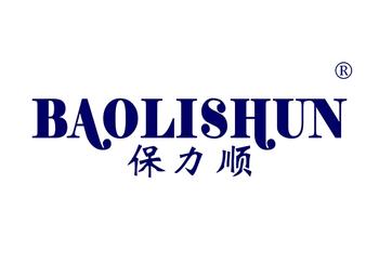 保力顺BAOLISHUN