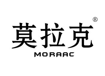 莫拉克MORAAC