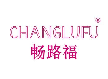 暢路福CHANGLUFU