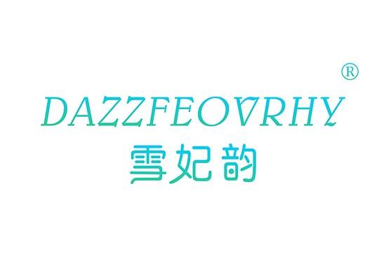 雪妃韻DAZZFEOVRHY