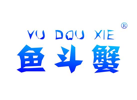 鱼斗蟹YUDOUXIE
