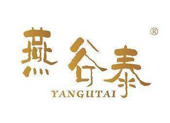 燕谷泰YANGUTAI