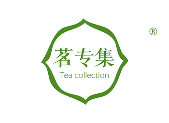 35-A137 茗专集TEA COLLECTION