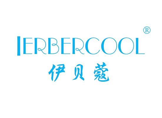 伊貝蔻IERBERCOOL