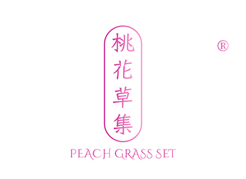 3-A778 桃花草集PEACH GRASS SET