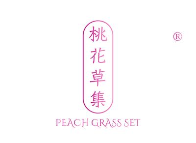 桃花草集PEACH GRASS SET商標