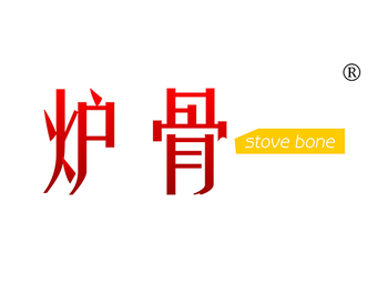 炉骨STOVE BONE