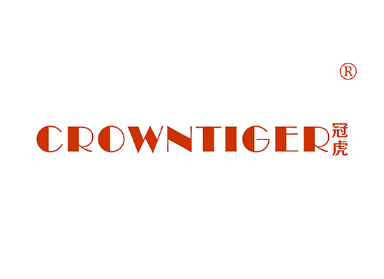 冠虎CROWNTIGER