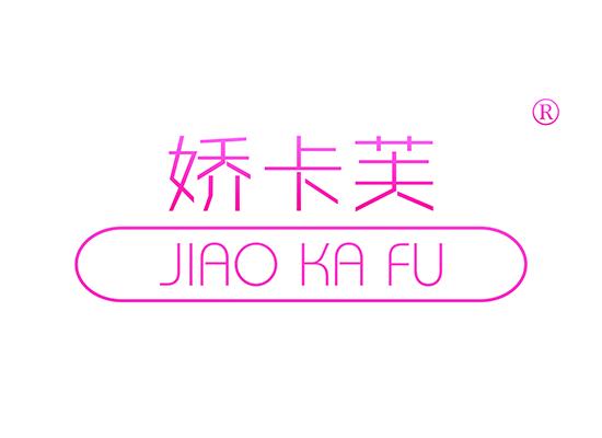 嬌卡芙JIAOKAFU