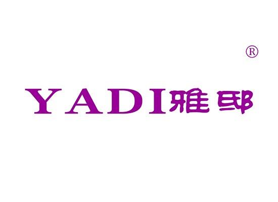 雅邸YADI