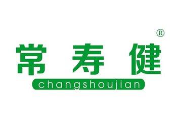 常寿健CHANGSHOUJIAN
