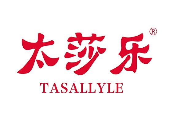 太莎樂TASALLYLE