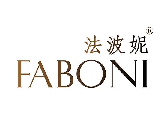 法波妮FABONI