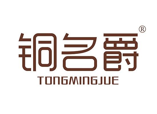 銅名爵TONGMINGJUE