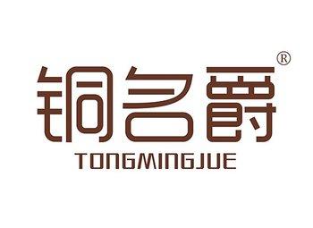 铜名爵TONGMINGJUE