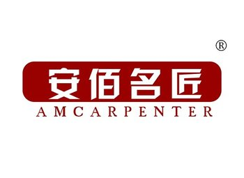 安佰名匠 AMCARPENTER