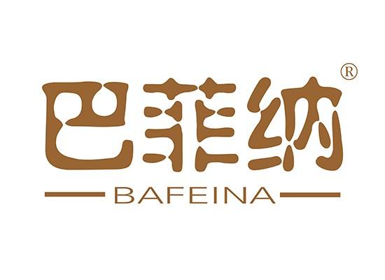 巴菲納 BAFEINA