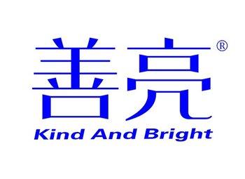 善亮 KIND AND BRIGHT