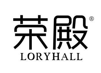 榮殿 LORYHALL