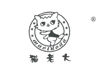 猫老大 maolaoda