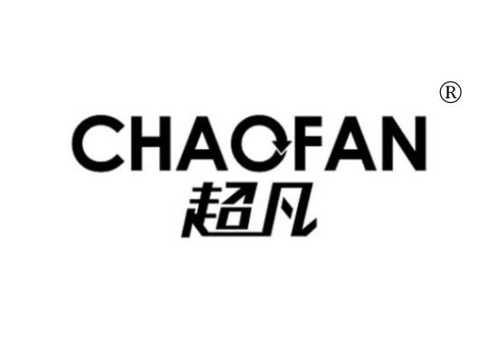超凡 CHAOFAN
