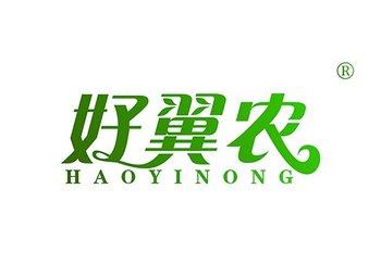 好翼农,HAOYINONG