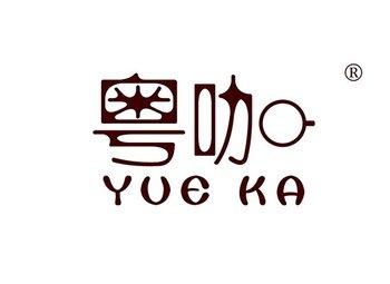 粤咖 YUEKA
