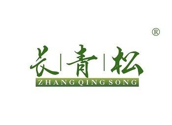 长青松 CHANGQINGSONG